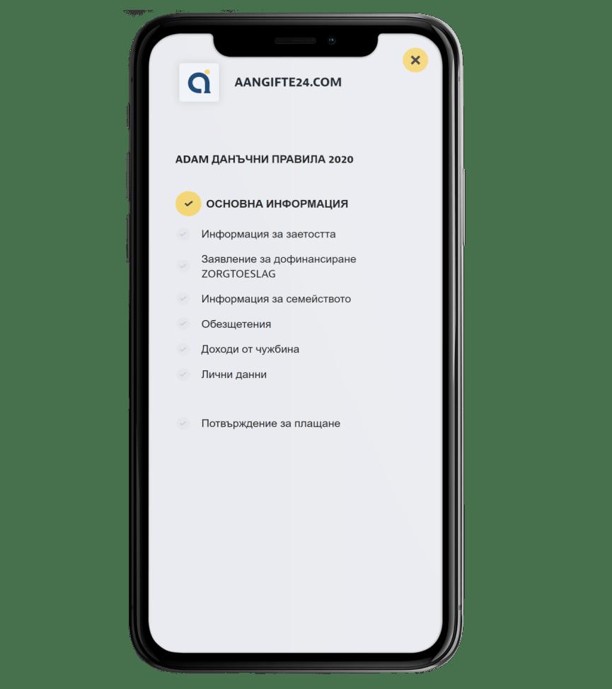 Bulg app1