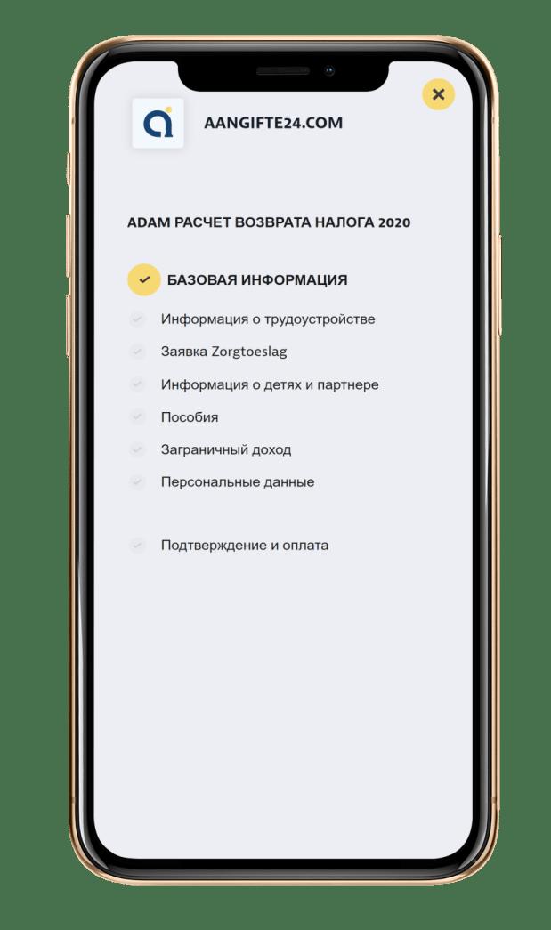 Russia App 1